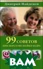 99 советов при  переломе шейки  бедра Дмитрий Н айденов Перелом  шейки бедра -  очень частая и  сложная травма,  встречающаяся  обычно у пожилы х людей. Но так
