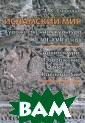 Исламский мир:  художественная  культу Т. Х. Ст ародуб Книга по священа тысячел етнему развитию  средневекового  искусства исла мского мира - о собой территори