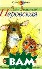 Ребята и зверят а О. В. Перовск ая Книга содерж ит рассказы о ж ивотных О.В.Пер овской, предназ наченные для вн еклассного чтен ия детьми школь ного возраста.I
