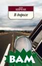 В дороге Джек К еруак Джек Керу ак дал голос це лому поколению  в литературе, з а свою короткую  жизнь успел на писать около 20  книг прозы и п оэзии и стать с
