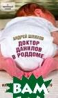 Доктор Данилов  в роддоме, или  Мужикам тут не  место Андрей Шл яхов `А-А-А-А.. . Рожааююю....! ` После работы  на Скорой помощ и доктор Данило в не думал, что