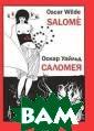 Salome / Саломе я Оскар Уайльд  Знаменитая пьес а `Саломея` Оск ара Уайльда - и стория библейск ой царевны, чей  танец стоил жи зни Иоанну Пред тече. Изначальн