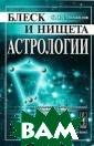 Блеск и нищета  астрологии О. В . Михайлов В на стоящей книге в  популярной фор ме освещаются в опросы, касающи еся истории аст рологии, ее гно сеологических к