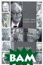 Богословие и бо гословы XX века  Стенли Гренц,  Роджер Олсон В  книге представл ен обзор основн ых богословских  течений двадца того столетия.  Под пристальное