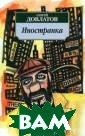 Иностранка Серг ей Довлатов Соб ытия повести Се ргей Довлатова& #171;Иностранка », написан ной в 1985-1986  годах, происхо дят в русском р айоне Нью-Йорка
