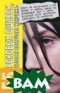 55 роковых ошиб ок, которые сов ершают женщины  М. Н. Жукова Эт а книга поможет  женщинам избеж ать многих типи чных ошибок или  исправить уже  совершенные, вз