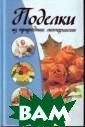 Поделки из прир одных материало в Е. Г. Капрано ва В книге опис аны поделки из  природных матер иалов. Четкие,  понятные инстру кции и цветные  схемы, подробны