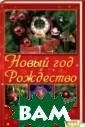 Новый год и Рож дество. Энцикло педия праздника  М. М. Костроми цкая Книга расс казывает о том,  как весело и р адостно встрети ть новогодние и  рождественские