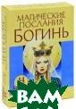 Магические посл ания богинь (кн ига + 44 карты)  Дорин Вирче 44  великолепно оф ормленные карты  знакомят вас с  богинями, кото рых почитают пр едставители раз