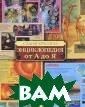 Самая красивая  энциклопедия дл я детей от А до  Я Евсеевичева  А.Н. 240 с.<p>Б отаника и зооло гия, астрономия  и география, т ехника и спорт,  войны и оружие