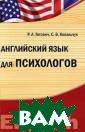Английский язык  для психологов  Р. А. Гитович,  С. В. Ковальчу к Целями данног о учебного посо бия являются вы работка навыков  чтения и поним ания специально