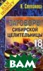 Заговоры Сибирс кой Целительниц ы-18 Серия: Я В ам Помогу Степа нова ISBN:978-5 -7905-3274-0