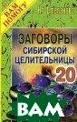 Заговоры Сибирс кой Целительниц ы-20 Серия: Я В ам Помогу Степа нова ISBN:978-5 -7905-4221-3