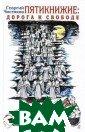 Пятикнижие. Дор ога к свободе Г еоргий Чистяков  Эта книга пред ставляет собой  цикл бесед заме чательного русс кого священника , ученого и пис ателя Георгия П