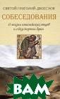 Собеседования о  жизни италийск их отцов и о бе ссмертии души С вятой Григорий  Двоеслов Сочине ния св. Григори я имеют своим п редметом истолк ование Священно