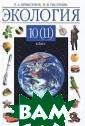 Экология. 10 (1 1) класс Е. А.  Криксунов, В. В . Пасечник Учеб ник издается с  1995 года. Он б ыл первым росси йским учебником  по экологии. В  нем отражены г