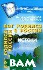 Если ты русский , проживи день  в победе! Ю. Г.  Иванов Книга о тражает проекти вное участие ав тора как филосо фа в обустройст ве общества, вс тупившего в нов