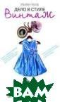 Дело в стиле ви нтаж Изабел Уол ф Необычная ист ория связала дв ух очень разных  женщин - молод ую хозяйку мага зина винтажной  одежды Фиби Сви фт и ее пожилую