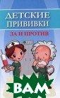Детские прививк и. За и против  Н. Г. Соколова  В наши дни вопр осы, связанные  с детскими прив ивками, актуаль ны для всех род ителей. Как раз обраться, если