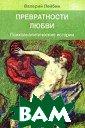 Превратности лю бви. Психоанали тические истори и Валерий Лейби н 336 стр.Данна я книга относит ся к жанру псих отерапевтически х историй. Дейс твие происходит