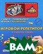 В глубинах океа на. Книжка-игру шка Шарон Стрег ер Эта книга-ре петитор предназ начена для знак омства детей с  подводным миром . Она позволяет  превратить обу