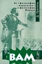 От `философии м арксизма` к фил ософии Маркса Д . Претель Книга  исходит из утв ерждения, что ф илософия маркси зма не является  `общим взглядо м на мир`, но т