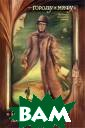 Наследники Деми урга Андрей Ерп ылев Некогда он  был живым клас сиком советской  литературы, об ласканным власт ью, а его творч ество изучали в  школах. Ныне Г