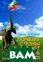 Почему слоны не  умеют прыгать?  И еще 113 вопр осов, которые п оставят в тупик  любого ученого  Под редакцией  Мика О'Хэй ра Каков объем  памяти человече