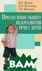 Преодоление общ его недоразвити я речи у детей  Н. С. Жукова, Е . М. Мастюкова,  Т. Б. Филичева  В книге излага ются современны е представления  об общем недор