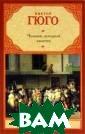 Человек, которы й смеется Викто р Гюго `Человек , который смеет ся` - историчес кий роман В.Гюг о о событиях, п роисходивших в  Англии на рубеж е XVII-XVIII ве