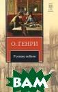 Русские соболя  О. Генри Самые  известные расск азы великого О.  Генри. Их геро и - то просто ` маленькие люди`  большого Нью-Й орка, то легком ысленные и весе