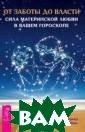 Астрология и се мья. Исцеление  отношений между  матерью и доче рью Марита Потт енджер, Зиппора  Поттенджер-Доб инс Авторы книг и - астрологи с  более чем 25-л