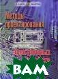Методы проектир ования электрон ных устройств А . Б. Шеин, Н. М . Лазарева В кн иге изложены 25  новых методов  проектирования  электронных уст ройств, которые