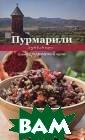 Пурмарили. Блюд а грузинской ку хни Елена Килад зе Книга, котор ую вы держите в  руках, посвяще на грузинской к ухне. Ее назван ие - `Пурмарили ` - в переводе