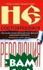 Несостоявшаяся  революция Татья на Соловей и Ва лерий Соловей К нига предлагает  радикально нов ый взгляд на ис торию русского  национализма, п редстающего в к