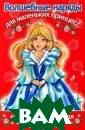 Волшебные наряд ы для маленьких  принцесс К. Ма тюшкина В этой  удивительной кн ижке-раскраске  юная художница  сможет раскраши вать платья при нцесс и придумы