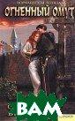 Нормандская лег енда. Огненный  омут Симона Вил ар Завоевателя- викинга и хрупк ую красавицу с  огненно-рыжими  волосами - языч ника и христиан ку, варвара и п