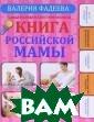 Самая полная ил люстрированная  книга российско й мамы Валерия  Фадеева Решив з абеременеть, мн огие из нас не  знают, как прав ильно подготови ться к этому, а