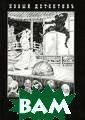 Весь мир театр  Борис Акунин Де йствие романа Б ориса Акунина « Весь мир театр»  происходит в 1 911 году. Эраст  Фандорин рассл едует преступле ния, совершенны