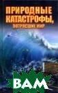 Природные катас трофы, потрясши е мир М. С. Жма кин Эта книга о  самых известны х природных кат астрофах нашего  времени, котор ые потрясли мир . Ежегодно прир