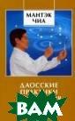 Даосские практи ки улучшения зр ения Мантэк Чиа  Эта книга - о  том, как восста новить зрение и  отказаться от  линз и очков. О бъединив передо вой опыт западн