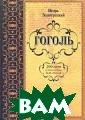 Гоголь И. П. Зо лотусский Эта к нига известного  писателя, спец иалиста по твор честву Гоголя И горя Петровича  Золотусского вы шла впервые три дцать лет назад