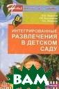 Интегрированные  развлечения в  детском саду М.  Б. Зацепина, Л . В. Быстрюкова , Л. Б. Липецка я В методическо м пособии предс тавлен опыт вза имодействия взр