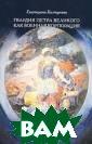 Гвардия Петра В еликого как вое нная корпорация  Екатерина Болт унова Книга пос вящена формиров анию гвардии пе риода царствова ния Петра Велик ого как особой,