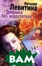 Девушка без нед остатков Наталь я Левитина Лиза  Виноградова -  дизайнер, и ее  жизнь не менее  гармонична и кр асива, чем прое кты, разрабатыв аемые ею для бо