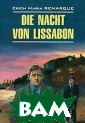 Die Nacht von L issabon / ����  � ��������� Eri ch Maria Remarq ue ���� ����� � ����� - ���� ��  ����� �������� � �������� ���� ����� XX ����.  � ����� ������