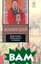 Конфуций. Изреч ения. Книга пес ен и гимнов Кон фуций Основные  взгляды Конфуци я, его высказыв ания и беседы с о своими послед ователями излож ены в