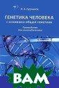 Генетика челове ка с основами о бщей генетики.  Руководство для  самоподготовки  Н. А. Курчанов  В руководстве  рассматриваются  вопросы, освещ енные в одноиме