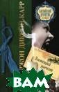 Зловещий шепот  Джон Диксон Кар р Одно из интер еснейших дел ок сфордского проф ессора и детект ива-любителя Ги деона Фелла. Эт ого убийства не  могло случитьс