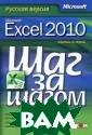 Microsoft Excel  2010. Русская  версия Кертис Д . Фрай `Microso ft Office Excel  2010` - мощная  и удобная прог рамма для работ ы с электронным и таблицами, по